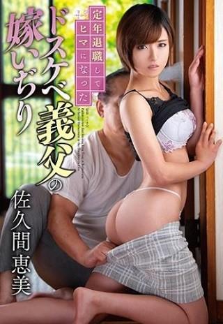 【独占】【最新作】定年退職してヒマになったドスケベ義父の嫁いぢり 佐久間恵美