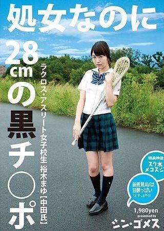 【最新作】処女なのに28cmの黒チ●ポ ラクロス・アスリート女子校生 裕木まゆ(中田氏)シン・ゴメス