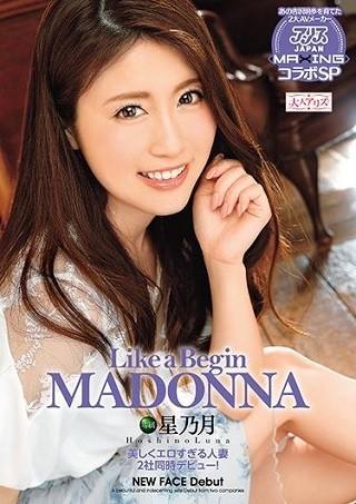 【新作】【DMM限定】MADONNA Like a Begin 星乃月 下着セットとチェキ付き