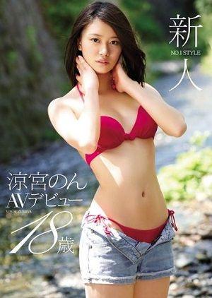 新人NO.1STYLE 涼宮のんAVデビュー