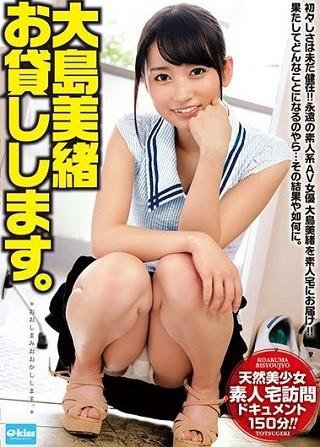 【最新作】大島美緒 お貸しします。