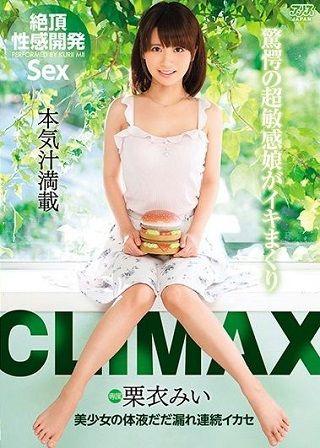 【独占】【最新作】CLIMAX 美少女の体液だだ漏れ連続イカセ 栗衣みい