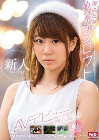 【独占】【準新作】新人NO.1 STYLE 関西出身のめちゃエロシ・ロ・ウ・ト梅田みのりAVデビュー
