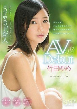 【最新作】竹田ゆめ AV Debut