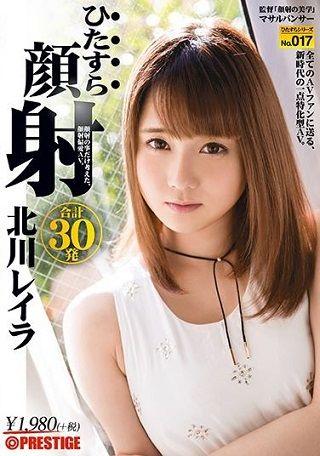 【準新作】ひたすら顔射 北川レイラ ひたすらシリーズNo.017