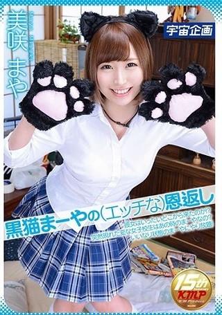 【最新作】黒猫まーやの(エッチな)恩返し 美咲まや