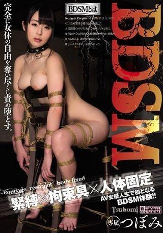 【独占】【最新作】BDSM 緊縛×拘束具×人体固定 つぼみ