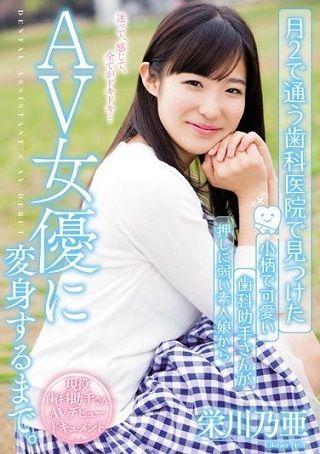 【独占】月2で通う歯科医院で見つけた 小柄で可愛い歯科助手さんが押しに弱い素人娘からAV女優に変身するまで。 栄川乃亜