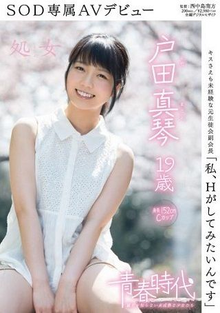【セール】「私、Hがしてみたいんです」 戸田真琴 19歳 処女 SOD専属AVデビュー