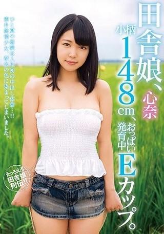 【最新作】田舎娘、心奈 小柄148cm、おっぱい発育中Eカップ。