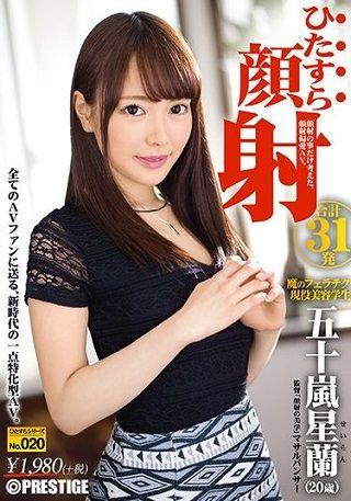 【最新作】ひたすら顔射 五十嵐星蘭 ひたすらシリーズNo.020
