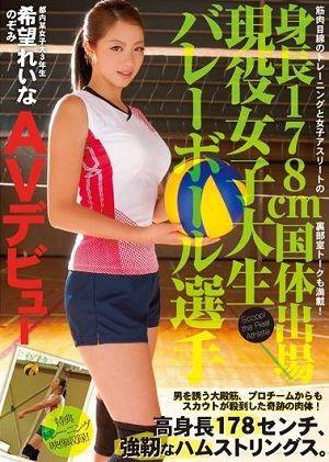 身長178cm 国体出場現役女子大生バレーボール選手 AVデビュー 希望れいな