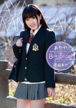 【独占】あやや全作コンプリートだょ☆8時間special 宮崎あや