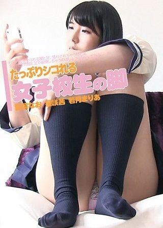 たっぷりシコれる 女子校生の脚