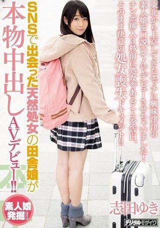 【独占】【準新作】SNSで出会った天然処女の田舎娘が本物中出しAVデビュー!! 志田ゆき