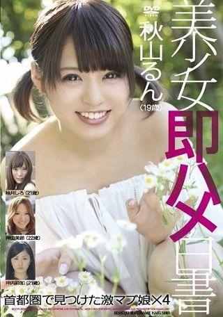 【準新作】美少女即ハメ白書 51