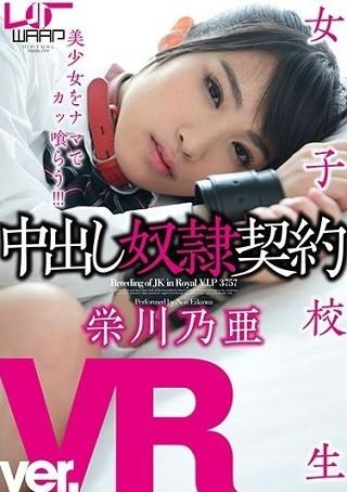 【最新作】【VR】女子校生中出し奴隷契約 栄川乃亜