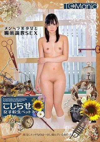 【最新作】こじらせ女子校生ペット Vol.001 小谷みのり