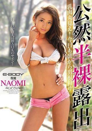 【独占】公然半裸露出 乳肉丸見え!今日も朝から男根狩り NAOMI
