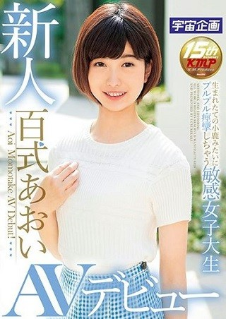 【新作】新人 百式あおい AVデビュー