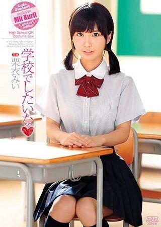 【独占】【最新作】学校でしたいな 栗衣みい