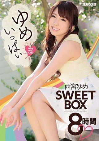 【独占】【最新作】ゆめいっぱい西宮ゆめ SWEETBOX 8時間