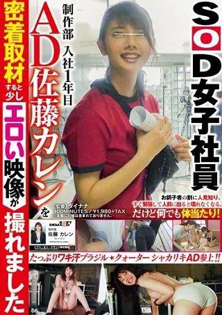 【新作】SOD女子社員 制作部 入社1年目 AD 佐藤カレンを密着取材すると少しエロい映像が撮れました
