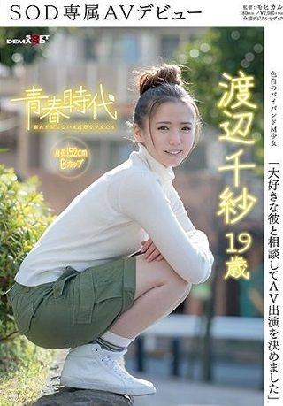 【準新作】「大好きな彼と相談してAV出演を決めました」渡辺千紗 19歳 SOD専属AVデビュー