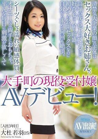 【独占】【準新作】大手町の現役受付嬢 AVデビュー! 大杜若羽