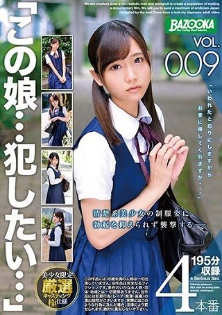 【最新作】「この娘…犯したい…」VOL.009 清楚系美少女の制服姿に勃起を抑えられず襲撃する