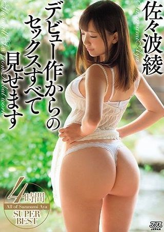 【独占】【最新作】佐々波綾 デビュー作からのセックスすべて見せます
