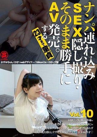 【独占】ナンパ連れ込みSEX隠し撮り・そのまま勝手にAV発売。する23才まで童貞 Vol.10
