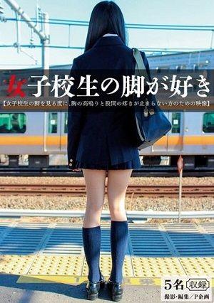 女子校生の脚が好き