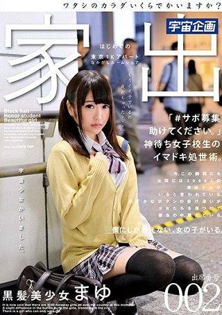【新作】はじめての家出 東京1Kアパート なかだしルームシェア 黒髪美少女 まゆ 出席番号002
