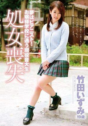 夢はピアニスト!お嬢様学校に通う現役音大生 竹田いずみ(19歳) 処女喪失 チェキとパンティ付き