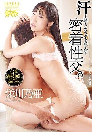 【独占】【最新作】汗を絡ませカラダを貪り合う密着性交。 栄川乃亜