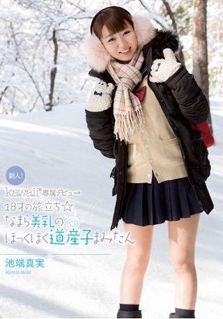 新人!kawaii*専属デビュ→18才の旅立ち☆なまら美乳のほっくほく道産子まみたん 池端真実