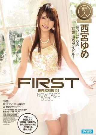 【独占】【準新作】FIRST IMPRESSION 104 19歳 現役アイドル候補生 決意のAVデビュー 西宮ゆめ