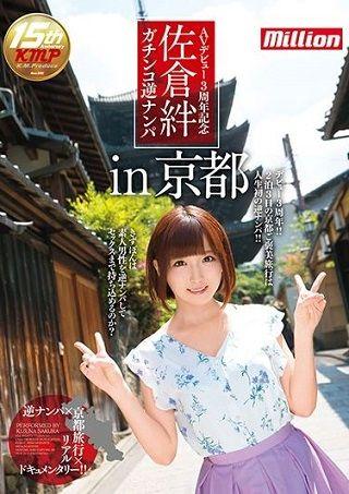 【30%OFFセール】【準新作】AVデビュー3周年記念 佐倉絆 ガチンコ逆ナンパIN京都
