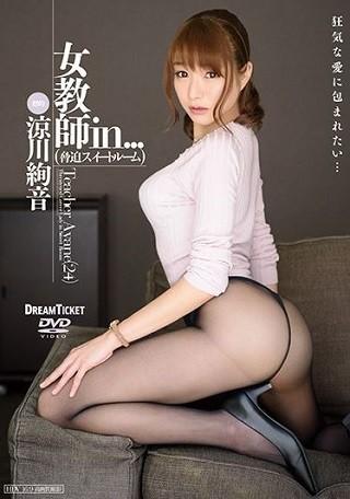 【新作】女教師in... [脅迫スイートルーム] 涼川絢音