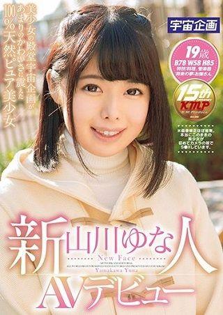 【準新作】新人 山川ゆな AVデビュー