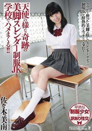 【DMM限定】天使の様な奇跡の美脚スレンダー制服JKと学校でハメまくる!! 佐々木美南 パンティと生写真付き