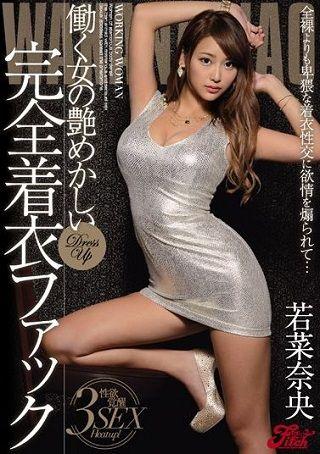 【独占】【新作】働く女の艶めかしい完全着衣ファック 若菜奈央