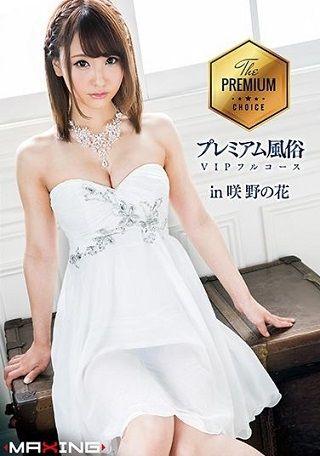 【準新作】プレミアム風俗VIPフルコース in 咲野の花