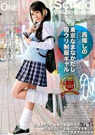 【最新作】#東京なまなかだし膣ウリ制服ギャル Vol.002 西条しの