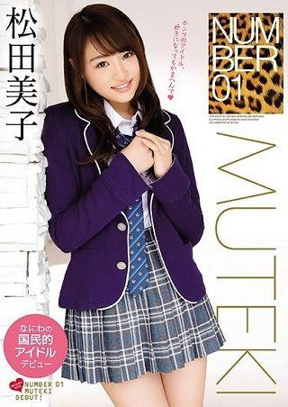 【50%OFFセール】【独占】【準新作】NUMBER 01 松田美子