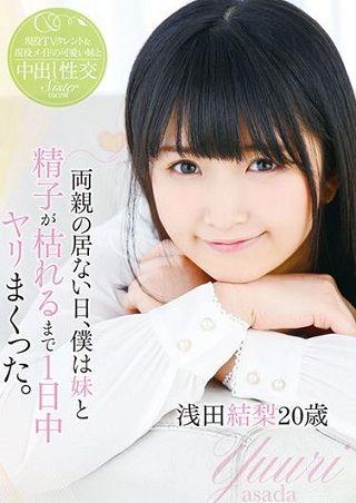 【最新作】両親の居ない日、僕は妹と精子が枯れるまで1日中ヤリまくった。 浅田結梨