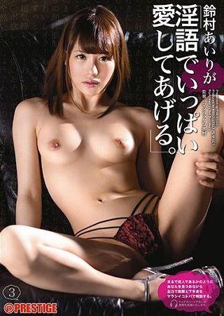 【最新作】鈴村あいりが淫語でいっぱい愛してあげる。 3