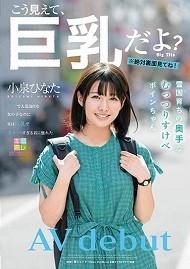 【最新作】雪国育ちの奥手なむっつりすけべボインちゃん 小泉ひなた AV debut