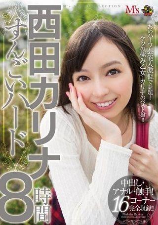 【独占】【最新作】西田カリナすんごいハード8時間